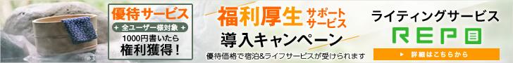 福利厚生サポートサービス導入キャンペーン