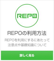 REPOの利用方法