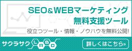 SEO&WEBマーケティング無料支援ツールサクラサクLABO