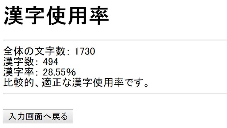 漢字使用率
