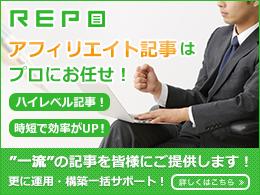 REPOでアフィリエイトサイトの記事発注